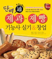 제과 제빵 기능사 실기 창업(단비)
