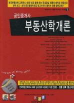부동산학개론(공인중개사)(2010)