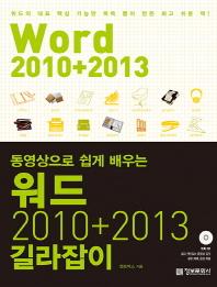 워드 2010 + 2013 길라잡이(동영상으로 쉽게 배우는)(CD1장포함)