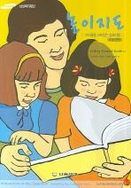 놀이지도: 아이들을 사로잡는 상호작용(수정번역판)(삼성아동교육문화센터 새책 40)