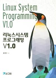 리눅스시스템 프로그래밍 V1.0
