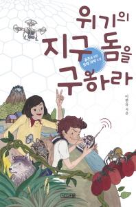 위기의 지구 돔을 구하라  공존을 위한 생태 과학 소설