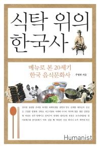 식탁 위의 한국사 /새책수준    ☞ 서고위치:MW 4