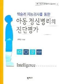 아동 정신병리의 진단평가(웩슬러 지능검사를 통한)(아동 청소년 심리장애 및 진단시리즈 2)