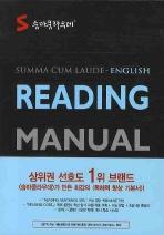 READING MANUAL(숨마쿰라우데)