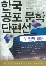 한국 공포 문학 단편선. 2:두번째 방문(밀리언셀러 클럽 한국편 10)