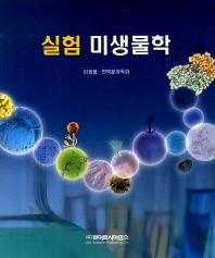 실험 미생물학