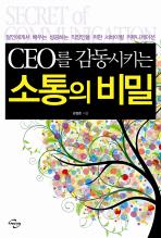 CEO를 감동시키는 소통의 비밀