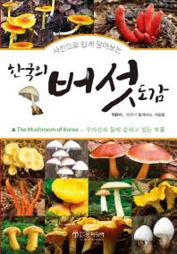한국의 버섯 도감(사진으로 쉽게 알아보는)