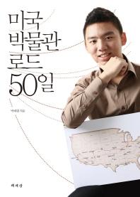 미국 박물관 로드 50일