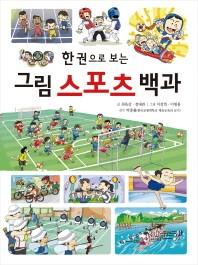 그림 스포츠 백과(한 권으로 보는)