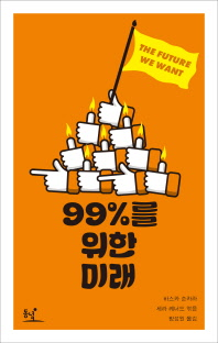 99%를 위한 미래 앞속지에 증정도장 찍힘