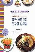 북한 생활요리 맛자랑 상차림