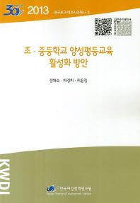 초 중등학교 양성평등교육 활성화 방안(2013 연구보고서(수시과제) 4)