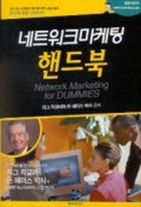 네트워크 마케팅 핸드북