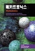 메카트로닉스(제2판)