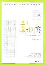 오 도라지꽃(리토피아선집 5)