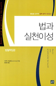 법과 실천이성(홍성방 교수의 법학 번역 시리즈 4)