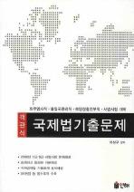국제법기출문제(객관식)