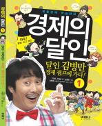 경제의 달인. 1: 달인 김병만 경제 캠프에 가다