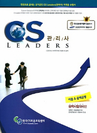 CS Leaders 관리사(이론 문제은행)