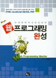웹프로그래밍 완성(단계별 완벽실습을 통한)