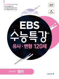 고등 영어영역 영어 유사 변형 120제(2019 수능대비)(EBS 수능특강)