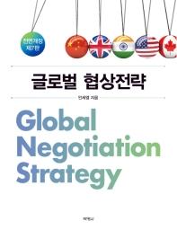 글로벌 협상전략(전면개정판 7판)(양장본 HardCover)