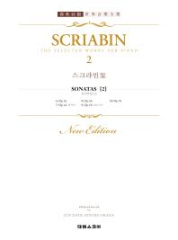 스크랴빈 집. 2 : SCRIABIN. 2 SONATEN(태림 세계음악전집 56)