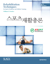 스포츠 재활총론(6판)(양장본 HardCover)