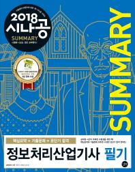 정보처리산업기사 필기(2018)(시나공 Summary)(시나공 시리즈 14)