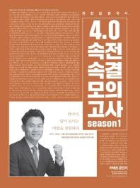 전한길 한국사 4.0 속전속결 모의고사 시즌. 1(2019)