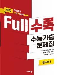 고등 물리학1 수능기출문제집(2021)(2022 수능대비)(Full(풀수록))