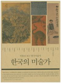 한국의 미술가(서울대박물관 수요교양강좌 시리즈 1)