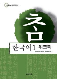 참한국어. 1(워크북)(CHAM KOREAN 1)