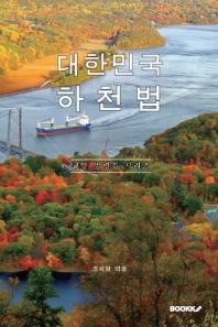 대한민국 하천법 : 교양 법령집 시리즈