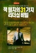 잭 웰치의 31가지 리더십 비밀