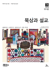 묵상과설교 2018년 11,12월호