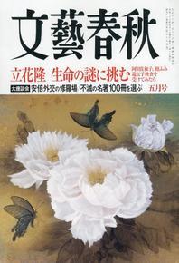 문예춘추 文藝春秋 2014.05