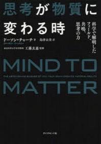 思考が物質に變わる時 科學で解明したフィ-ルド,共鳴,思考の力