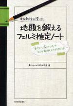 [해외]現役東大生が書いた地頭を鍛えるフェルミ推定ノ-ト 「6パタ-ン,5ステップ」でどんな難問もスラスラ解ける!