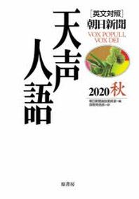 天聲人語 2020秋