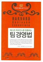 팀경영법(베스트 퍼포먼스를 창출하는)(하버드 MBA 셀프 마스터 2)
