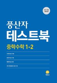 중학 수학 1-2 테스트북(2020)(풍산자)