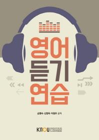 영어듣기연습(워크북, 어학CD 포함)(CD1장포함)