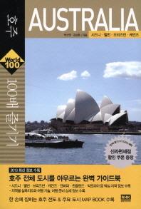 호주 100배 즐기기(2013)