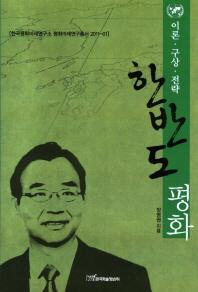 한반도 평화: 이론 구상 전략(한국평화미래연구소 평화미래연구총서 2011-01)