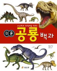쉬운 공룡 백과(2판)(쉬운 백과 시리즈)(양장본 HardCover)