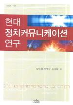 현대 정치커뮤니케이션 연구(나남신서 1154)(양장본 HardCover)