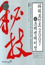 파워포인트 2007 프레젠테이션(CD1장포함)(숨어 있는 비법을 공개하는 비기 시리즈 3)